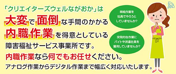 ★新潟県の企業の皆さま★お仕事承ります!私たちは長岡駅近くにある障害福祉サービス事業所[ 株式会社クリエイターズウェル]【クリエイターズウェルながおか】です。